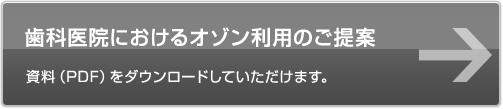歯科医院におけるオゾンのご提案PDF