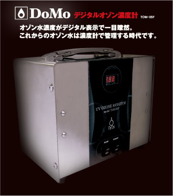 デジタルオゾン濃度計 DoMo