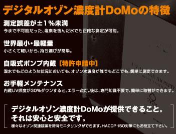 デジタルオゾン濃度計DoMoの特徴