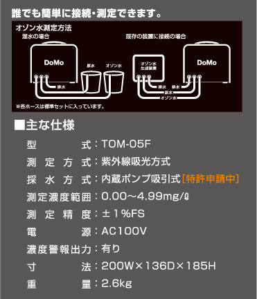 TOM-05Fおもな仕様