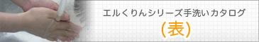 エルくりんシリーズ手洗いカタログ(表)