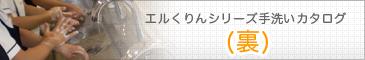 エルくりんシリーズ手洗いカタログ(裏)