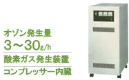 オゾン発生器 -TTGシリーズ