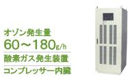 高濃度型オゾン発生器 -TTKシリーズ