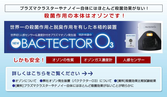 安全で世界一の殺菌作用と脱臭作用があるバクテクターO3