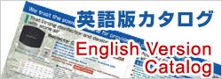 英語版カタログ